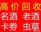 乐山老酒协会峨边办事处回收老茅台五粮液回收虫草
