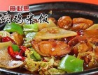 上海食必思黄焖鸡米饭/食必思黄焖鸡米饭加盟在哪