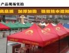 定制各类广告折叠帐篷、小伞、太阳伞请找【汕头鸿一】