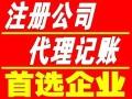 上海闵行区代理记账 上海闵行区餐饮许可证办理