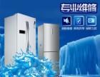 嘉定4门6门厨房冰箱,风幕柜,展示柜,海鲜鱼缸维修加液