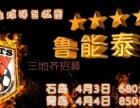 4月3日 亚冠鲁能球迷出征团包船680元/人