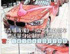 【红色宝马车队】与众不同的婚车 赠送定制西装