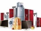 仙桃本地出售回收二手空调冰箱洗衣机电视机热水器等各种家电