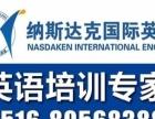 徐州成人英语雅思英语辅导机构-徐州纳斯达克国际英语培训中心