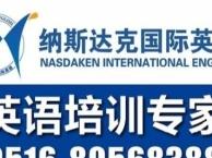 纳斯达克国际英语徐州私人订制商务英语培训机构