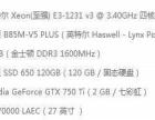 英特尔E3-1231V3固态120G内存8G