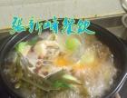 川味砂锅技术麻辣米线酸辣粉技术特色小吃技术陕西小吃