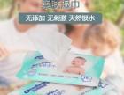 广州聪明伶俐湿巾助宝宝们健康快乐成长