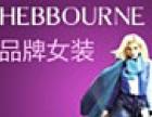 HEBBOURNE(赫本)女装加盟