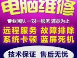 北京全市電腦組裝清灰重裝系統電腦維修數據恢復二手回收上門服務