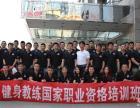 国家健身教练职业资格培训,哈尔滨地区招生