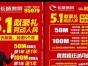 5.17世界电信日,桂林长城宽带天猫旗舰店欢迎您