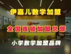 中国数学十大数学培训品牌加盟 伊嘉儿数学加盟