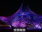 供应塑景不锈钢镂空雕塑 城市景观灯光雕塑厂家订做