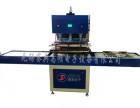 汽车脚垫坐垫专业高周波机熔接机热合机