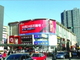 太原市区迎泽区铜锣湾商圈宝岛眼镜墙体广告位