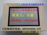 北京小松触摸屏维修KDP5640小松触摸屏维修KOMATSU