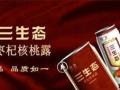央视宣传品牌饮料厂家免费招商