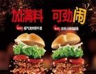 汉堡王加盟费用 汉堡饮品西式快餐加盟【汉堡王官网】