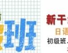 新开班 日语零基础培训 日语考级口语 日语暑期班