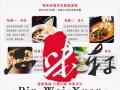 哪里可以学过桥米线小吃_北京品味轩小吃培训学校