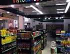 上海帝诗卡特进口商品超市加盟连锁店