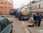 大同专业低价清理化粪池 抽粪 疏通马桶