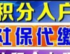 深圳户口办理积分入户核准制大专以上学历可直接入户