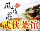 风波庄武侠菜馆 诚邀加盟