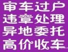 办理异地年审证明六年车辆免检盖章办理补助外地车辆转京
