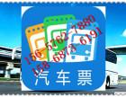 从乐清到宜城直达客车(发车时刻表)几个小时?+收费多少钱?