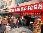 武汉雨多甜炸鸡汉堡 免费技术培训/专业开店指导