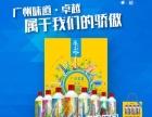 厚工坊·广州味道加盟 名酒 投资金额 50万元以上