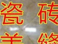 九江美缝剂施工,开发区美缝剂价格