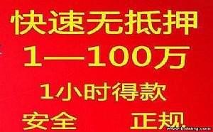 芜湖鸠江贷款急用钱