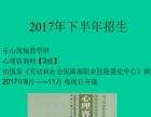 乐山企业人力资源管理师 心理咨询师 火热报名中