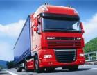 石家庄物流公司整车运输,回头车运输,价格优惠,