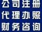 黄浦区专业代理记账纳税申报 注册公司 变更 注销