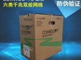 COMMSCOPE康普六類網原裝正品