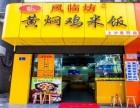 凤临坊黄焖鸡米饭加盟