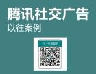 宁波个体工商户开可以做朋友圈广告投放吗