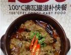 100度沸瓦罐加盟 中餐 投资金额 5-10万元
