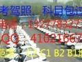 滁州学车一共五科、包教包会