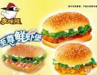 麦喀隆汉堡炸鸡免费培训