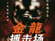 济南金龙辛教练搏击培训散打防身术俱乐部