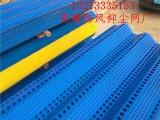 蓝色挡风抑尘板 温州市蓝色挡风抑尘板 蓝色挡风抑尘板生产厂家