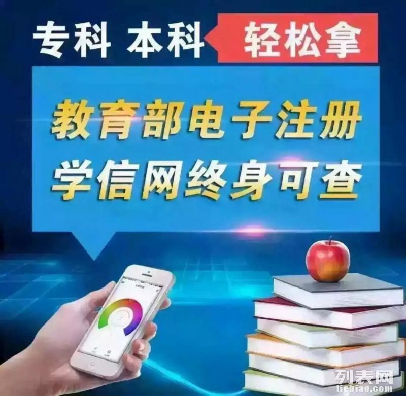 怎样才能获得大专学历?深圳学历报考机构怎么选