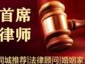 法律咨询,刑事辩护,婚姻继承,交通事故,民事纠纷