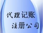昭通公司注册、工商年检、公示、代理记账、网上申报
